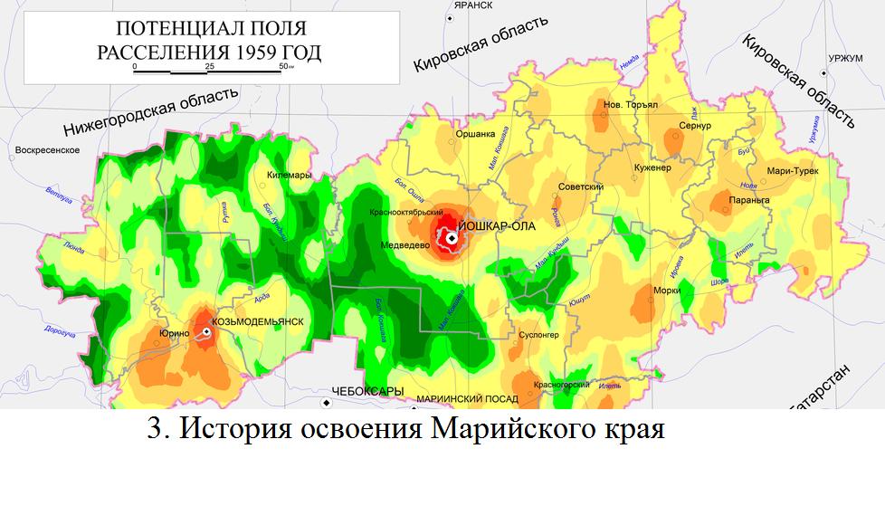 История освоения Марийского края