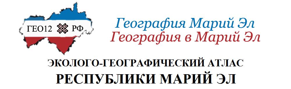 Эколого-географический атлас Республики Марий Эл